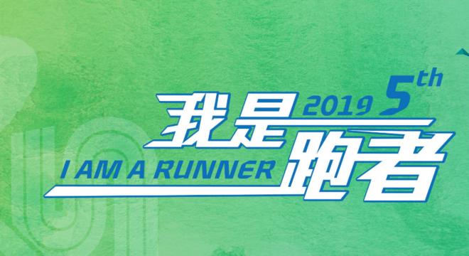 2019 北京现代汽车金融10公里跑-西安站
