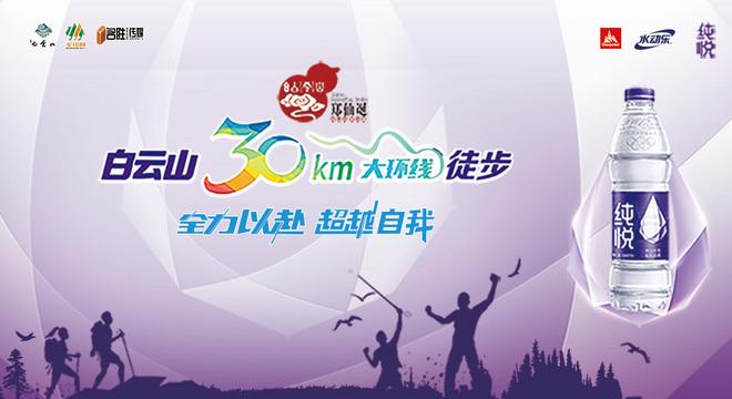 2018 白云山30公里大环线徒步