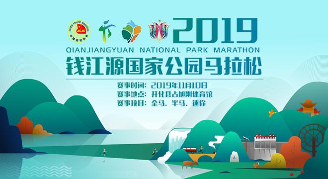 2019 钱江源国家公园马拉松