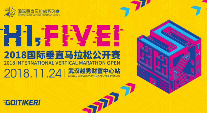 2018国际垂直马拉松公开赛武汉越秀财富中心站