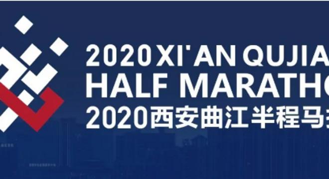 2020西安曲江半程马拉松于1月10日上午10:00开放报名!