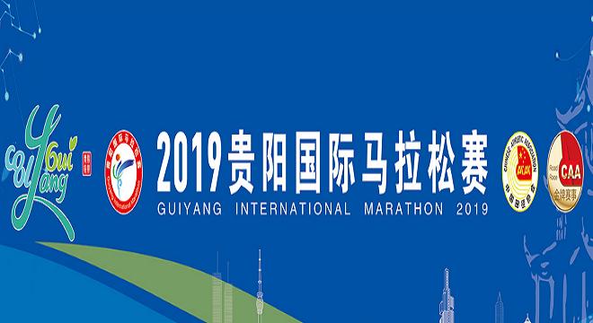 2019 贵阳国际马拉松赛