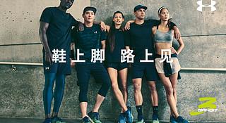 万达体育与Under Armour(安德玛)达成战略合作 助力摇滚马拉松成为其中国荣誉赞助商
