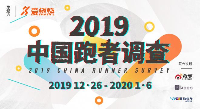 2019中国跑者调查,诚邀跑步的你来参与
