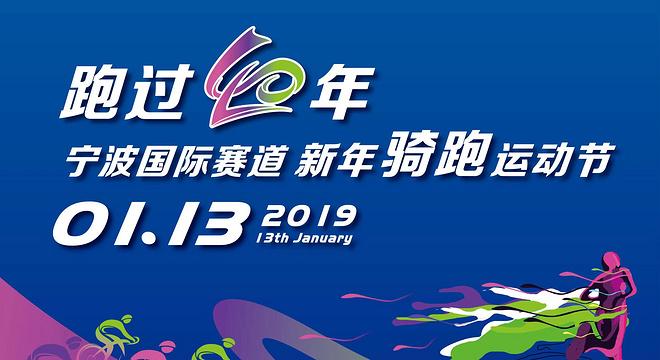 """""""跑过四十年""""宁波国际赛道新年骑跑运动节"""