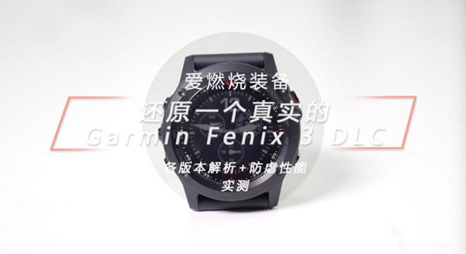 视频   给你还原一个真实的Garmin Fenix 3 DLC
