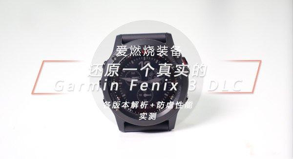 视频 | 给你还原一个真实的Garmin Fenix 3 DLC