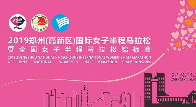 2019郑州(高新区)国际女子半程马拉松