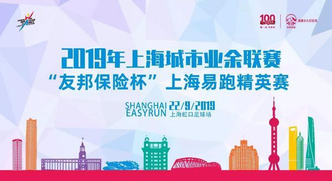 """2019 上海城市業余聯賽""""友邦保險杯""""上海易跑精英賽"""