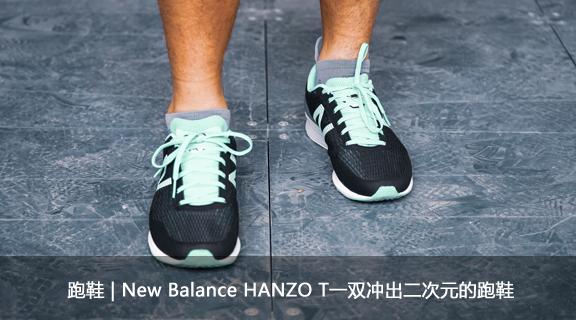 跑鞋   New Balance HANZO T一双冲出二次元的跑鞋