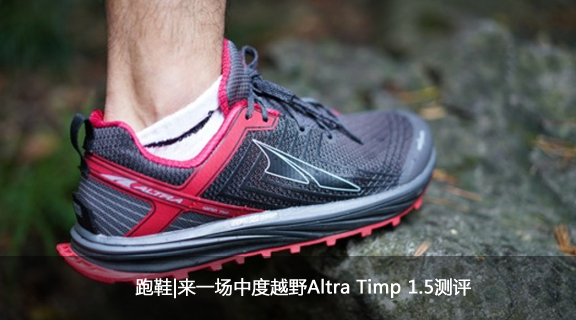 跑鞋|來一場中度越野Altra Timp 1.5測評