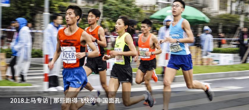 2018上马专访 | 那些跑得飞快的中国面孔