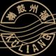 2019 福州鼓岭山径赛