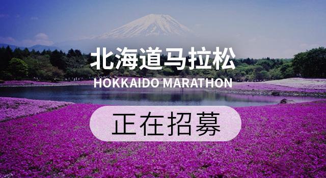 北海道马拉松