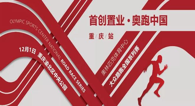 2019 首创置业·奥跑中国重庆站