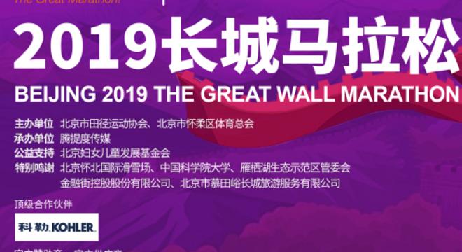 2019长城马拉松启动报名,环抱青山绿水,以爱踏春起跑