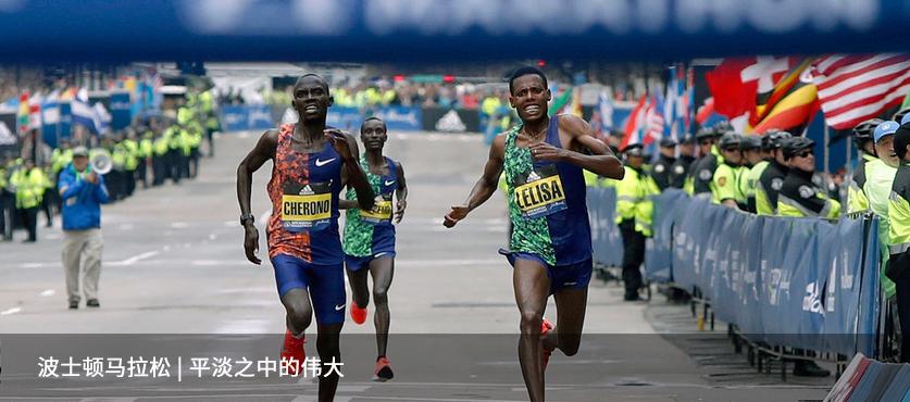 波士顿马拉松 | 平淡之中的伟大