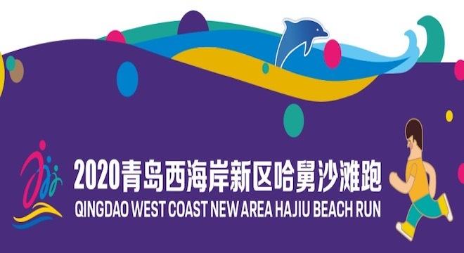 2020 青岛西海岸新区哈舅沙滩跑