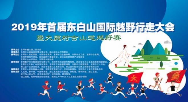 2019年首届东白山国际越野行走大会暨大爽村古山道越野赛