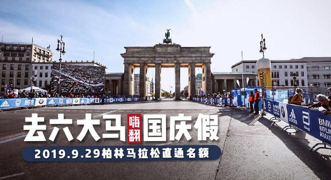 柏林马拉松
