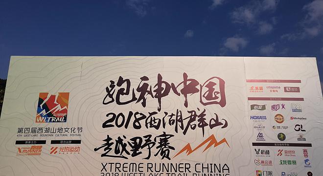 西湖群山不就长这样吗,跑三次我就腻掉了——20181013跑神中国西湖群山越野