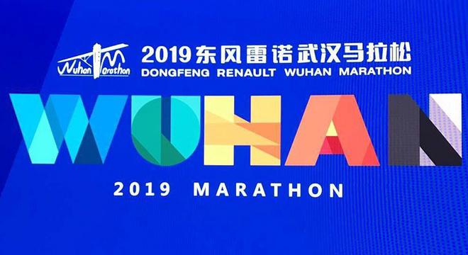 """""""零差评""""的武汉马拉松 刚刚公布了2019年的比赛信息"""