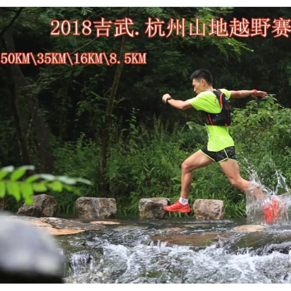 2018 吉武·杭州山地越野赛