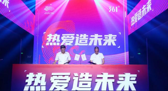 热爱造未来,361°成为杭州2022年亚运会官方合作伙伴