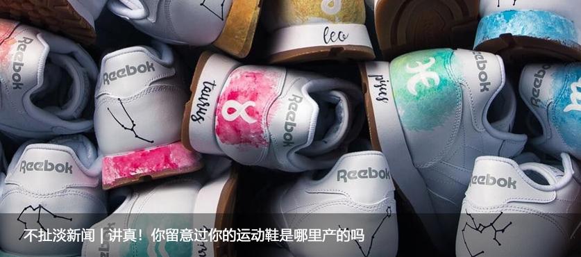 不扯淡新闻 | 讲真!你留意过你的运动鞋是哪里产的吗