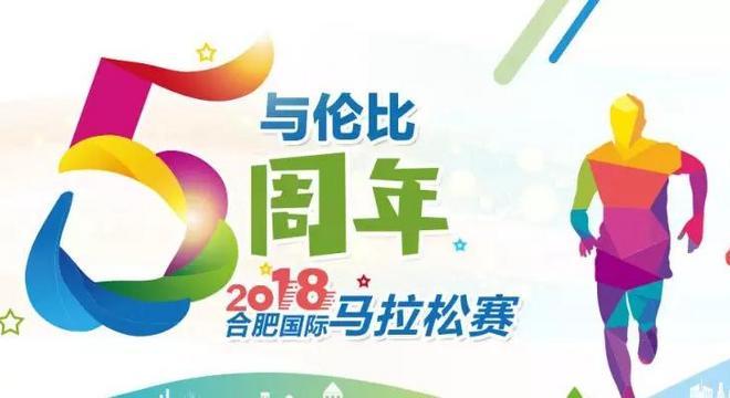 2018合肥国际马拉松赛