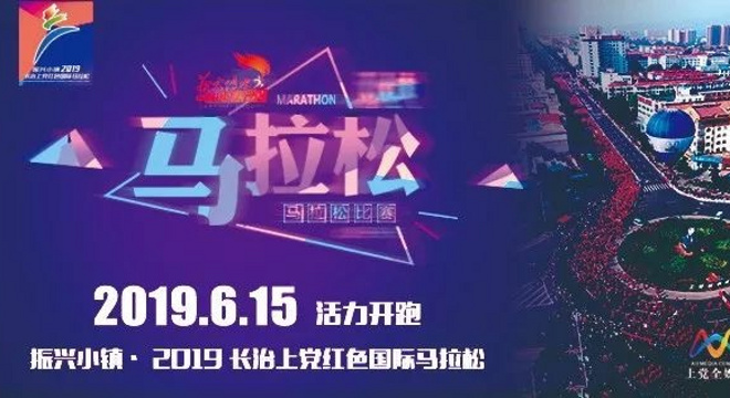 振兴小镇·2019上党红色国际马拉松赛