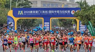 2020建发厦门(海沧)国际半程马拉松赛圆满落幕
