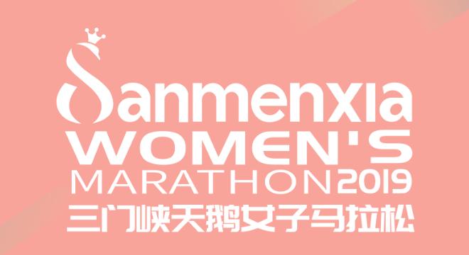 2019 三门峡天鹅女子半程马拉松
