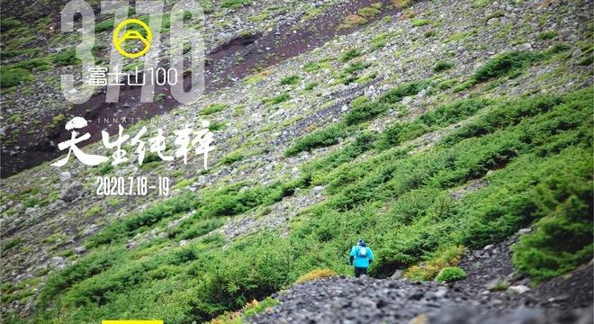2020年富士山100