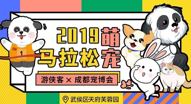 2019 成都萌宠马拉松