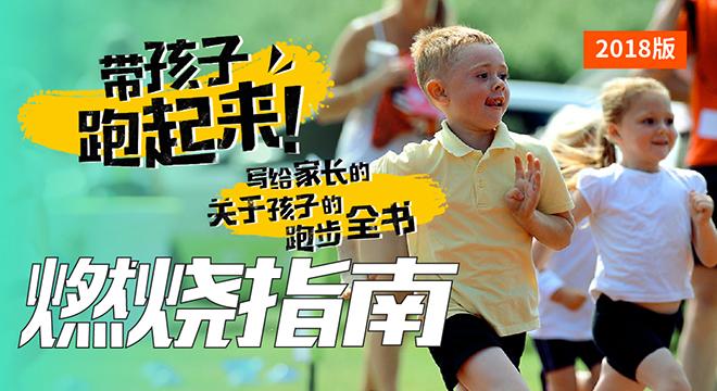 燃烧指南丨别人家的孩子都参加跑步比赛了