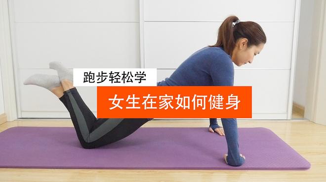 跑步輕松學 | 女生在家如何進行力量訓練?(內有福利)