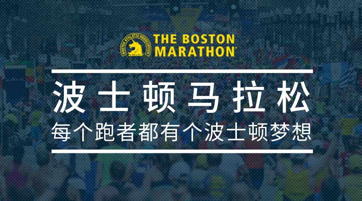 波士顿马拉松 | 每个跑者都有个波士顿梦想