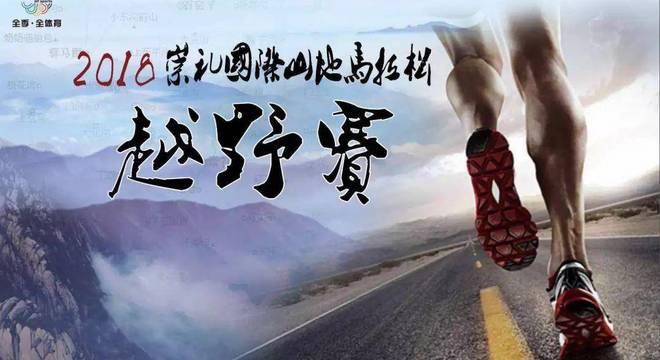崇礼国际山地马拉松越野挑战赛
