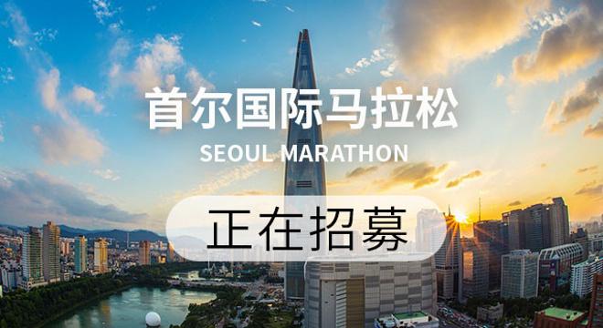 2019首尔国际马拉松