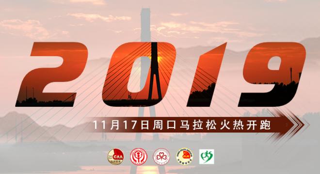 2019 周口马拉松暨善跑中国周口站