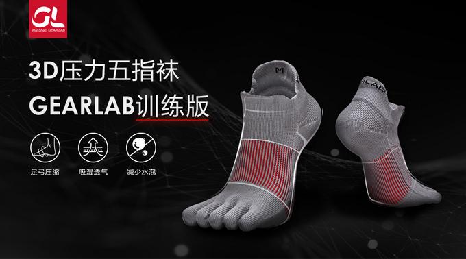 轻训专用 | 训练版3D压力五指袜 59元轻快上市