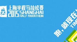 上马 | 关于上海半程马拉松赛的十个问题