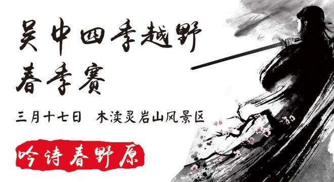 吴中四季越野春季赛--江湖梦▪诗