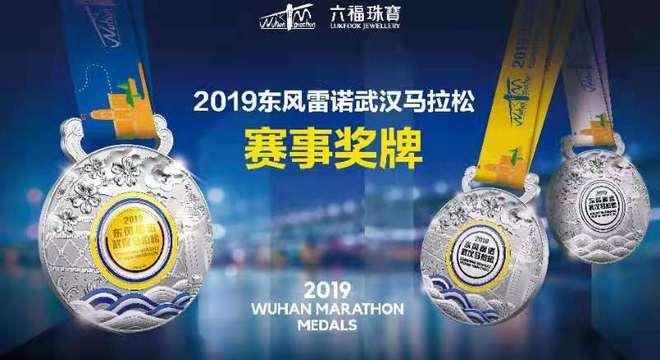 2019汉马参赛T、完赛奖牌发布 名校挑战赛选手首次集体亮相