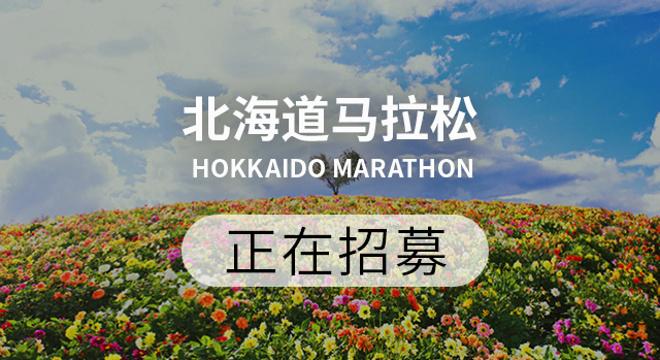2019北海道马拉松