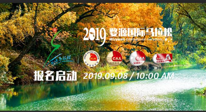 2019 第四届婺源国际马拉松赛