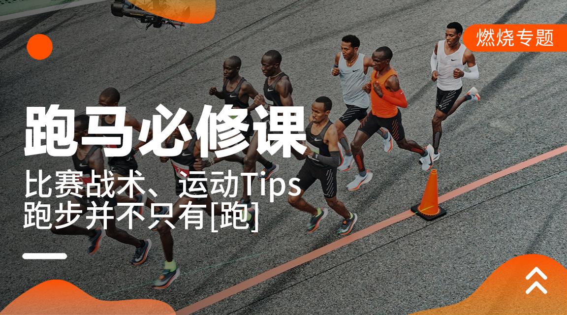 马拉松比赛-文章合集