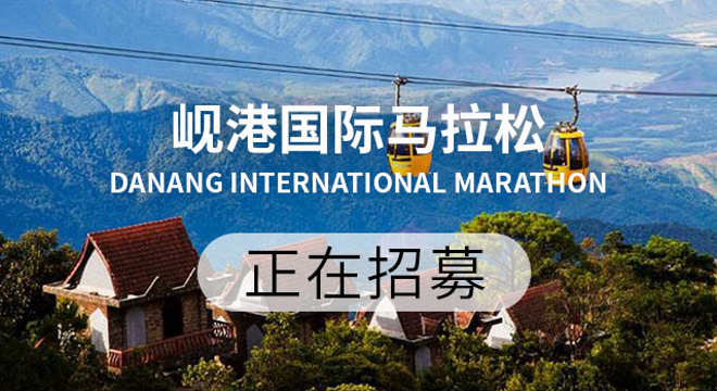 2019岘港国际马拉松