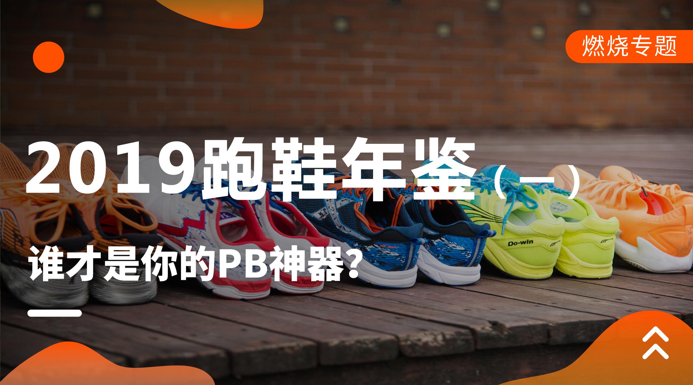 2019年跑鞋年鉴